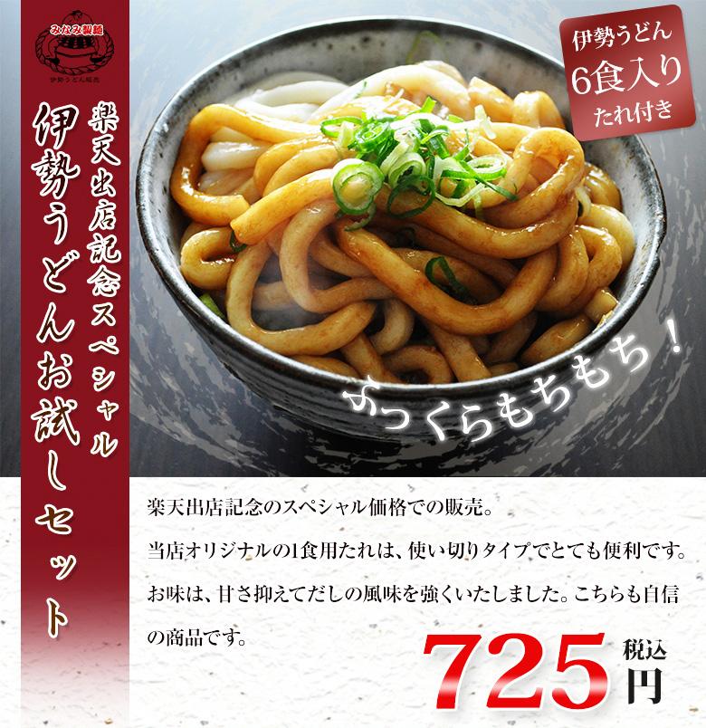 みなみ製麺楽天記念セット